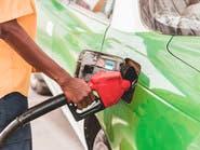 مصر.. هذه أسعار البنزين الجديدة بعد خفضها