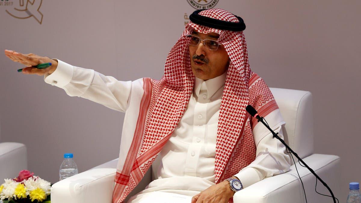 وزير المالية السعودي: وفرنا 400 مليار ريال من الإنفاق في 4 سنوات