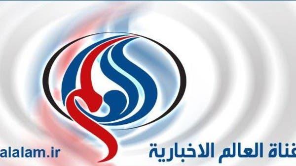 عقوبات أميركا تضرب إعلام إيران.. أول الغيث قناة العالم