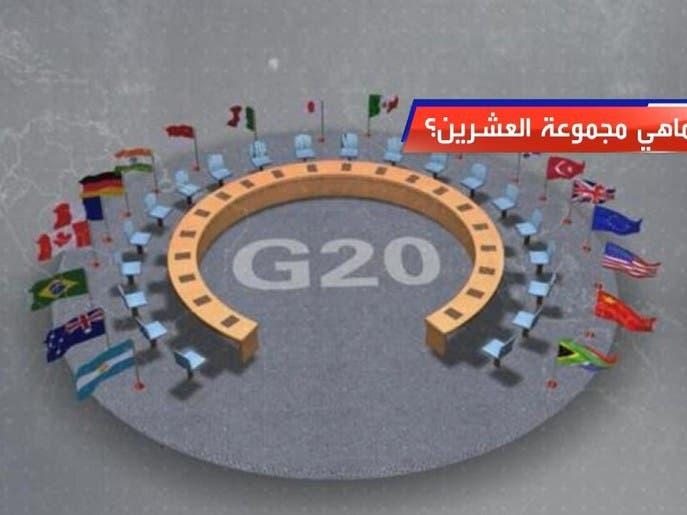 ماهي مجموعة العشرين؟