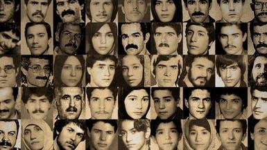 العفو الدولية: إيران تلاحق أسر الآلاف من سجناء مجازر 1988