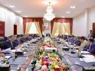 مجلس الوزراء اليمني يشيد بالعملية النوعية للقوات السعودية