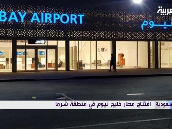 """""""نيوم"""" تفتتح مطارها وتبدأ تطوير جزء من خليجها الضخم"""