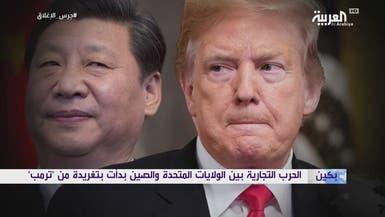 """G20.. ترمب قد يشعل حرب عملات ويلوح بإقالة رئيس """"الفيدرالي"""""""