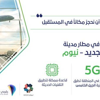 وزارة الاتصالات السعودية: مطار نيوم الأول بتقنية 5G في المنطقة