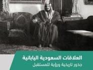 دارة الملك عبدالعزيز تصدر كتاباً عن العلاقات السعودية اليابانية