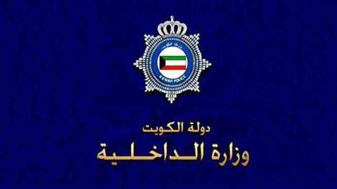 الكويت وزارة الداخلية