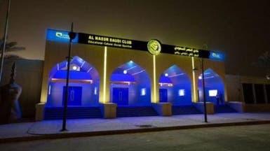 هيئة الرياضة تمدد فترة الترشح في نادي النصر