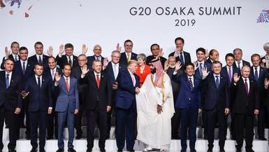 اليابان.. قمة العشرين تنطلق بمشاركة 37 دولة ومنظمة