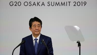 """ختام قمة العشرين..  تمسك ياباني بـ """"التجارة الحرة"""""""