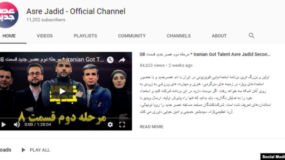 قنوات إيران الحكومية تلجأ لـ يوتيوب من أجل العملة