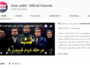 """قنوات إيران الحكومية تلجأ لـ """"يوتيوب"""".. من أجل العملة"""