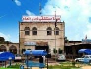 ذمار.. الحوثي يفتتح سجناً سرياً جديداً أسفل مستشفى