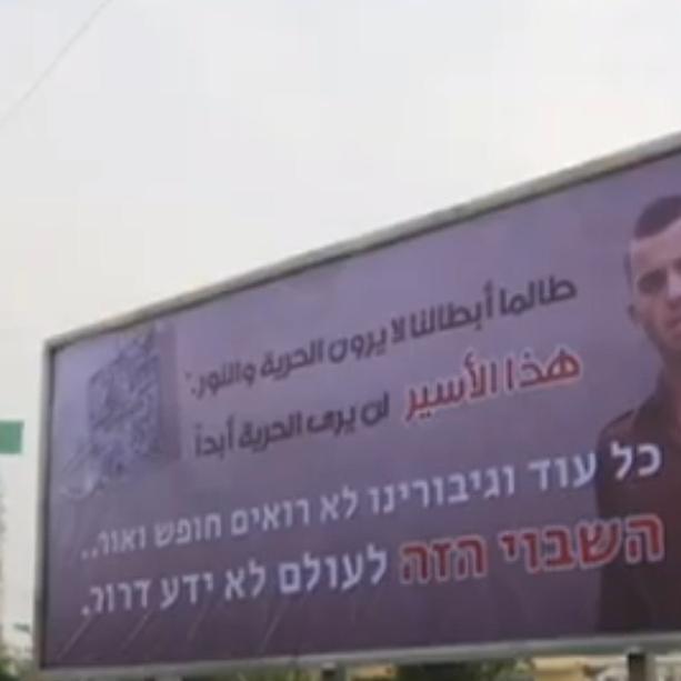 حرب نفسية بين حماس وإسرائيل حول صفقة تبادل أسرى محتملة