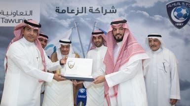 """اتفاقية شراكة بين الهلال و""""التعاونية"""" لمدة 5 سنوات"""