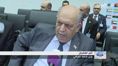 """وزير النفط العراقي للعربية: وافقنا على مسودة اتفاق """"أوبك+"""""""