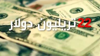 أقوى اقتصاد في العالم مَدين بـ22 تريليون دولار!