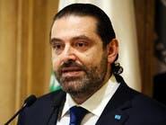 الحريري: لست أنا من يحدد العقوبات الأميركية على لبنان