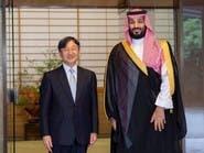 إمبراطور اليابان يستقبل ولي العهد السعودي بطوكيو