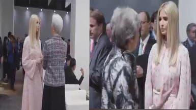 فيديو يكشف حقيقة المقطع المجتزأ لإيفانكا بقمة الـ20
