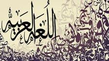 """عربی زبان میں """"موت"""" کے مختلف نام"""