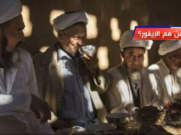 من هم الإيغور؟
