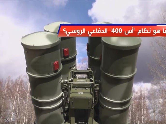 """ما هو نظام """"أس 400"""" الدفاع الروسي؟"""