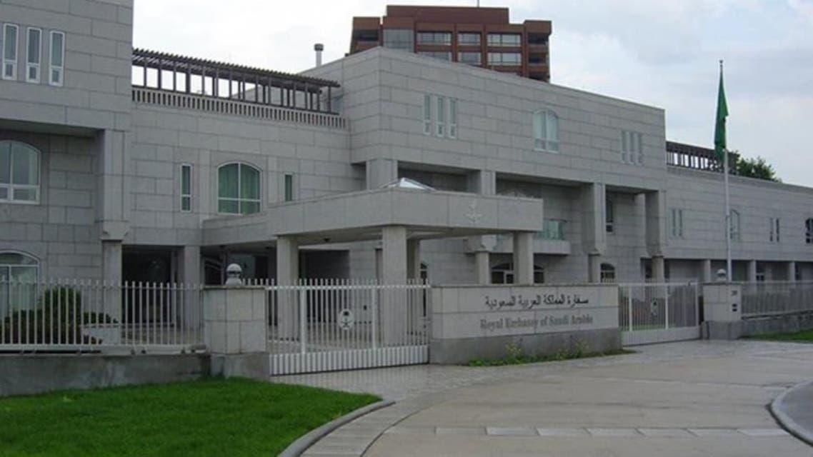 KSA embassay in turkey
