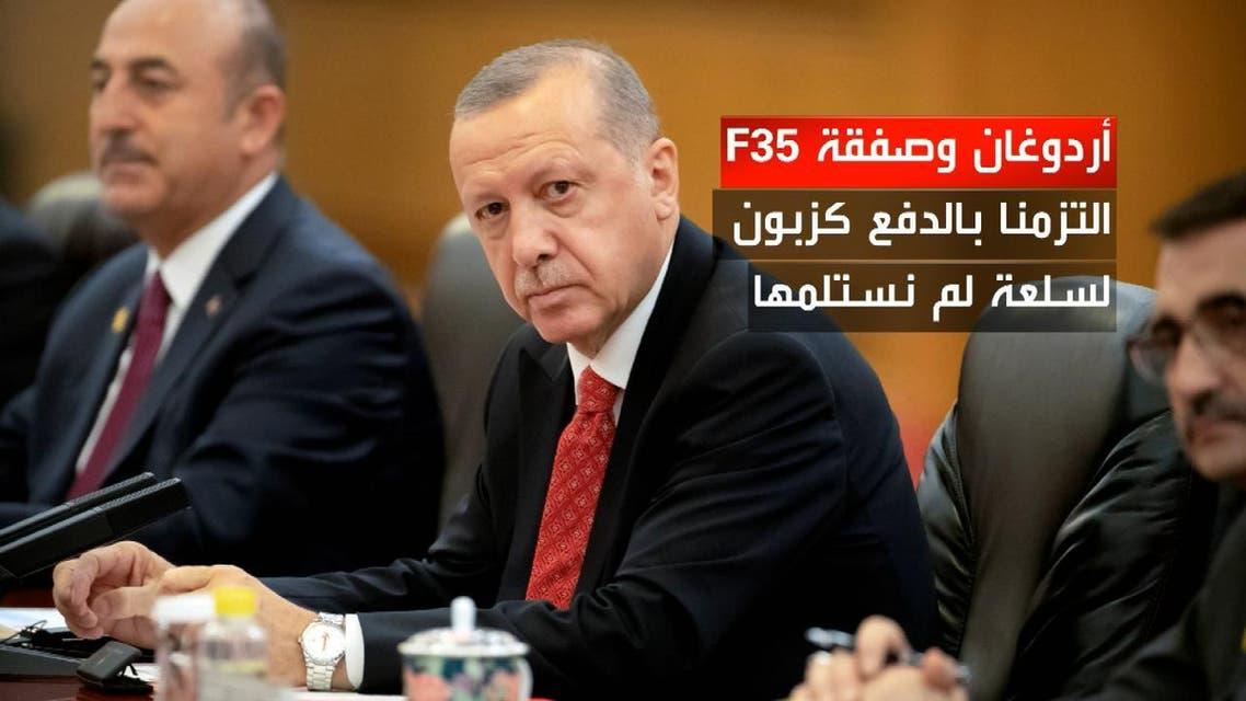 THUMBNAIL_ أردوغان يشكو سرقة طائرته الأميركية