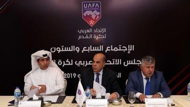 الاتحاد العربي لكرة القدم يعلن مواعيد الترشح لرئاسة مجلس الإدارة
