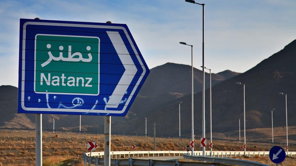 الطريق إلى موقع نطنز النووي الإيراني