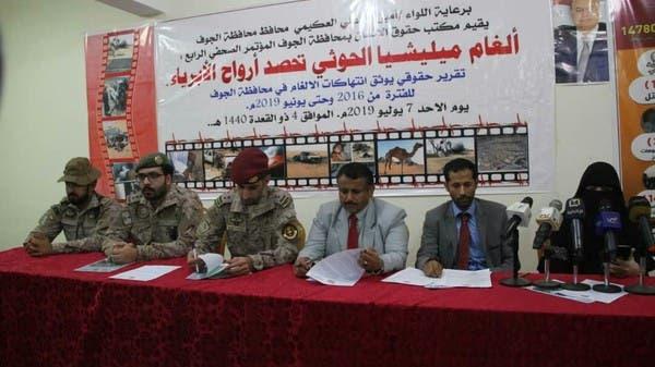 اليمن.. أرقام مرعبة لضحايا ألغام الحوثي في الجوف