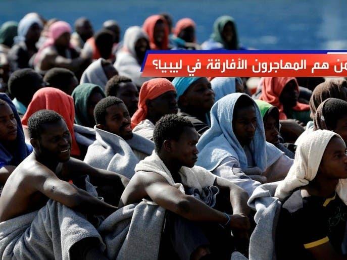 من هم المهاجرون الأفارقة في ليبيا؟