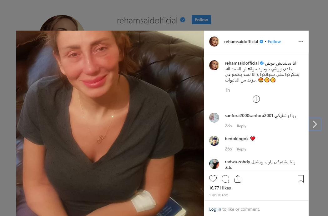 أول صورة لريهام سعيد بعد مرضها الأخير.. وتعليق مؤثر