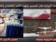 حكومة اليمن تدين استمرار إيران في تزويد الحوثي بالأسلحة