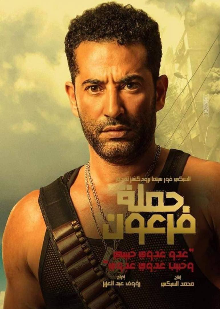 عمرو سعد في حملة فرعون