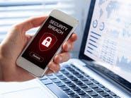 القرصنة المعلوماتية في العالم كلفت 45 مليار دولار في 2018