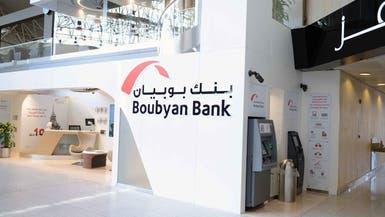 بنك بوبيان: 0.87% نسبة القروض المشكوك بتحصيلها