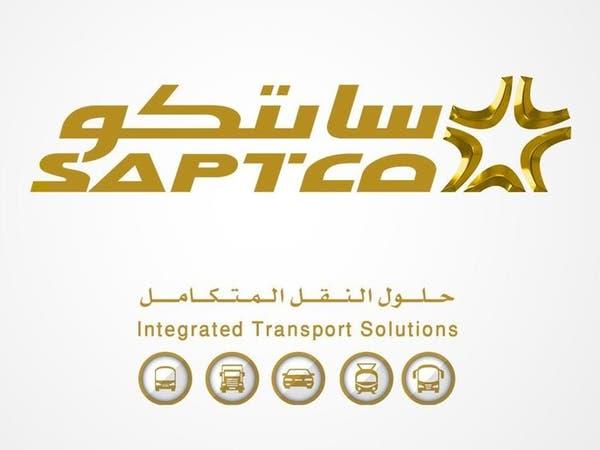 """شركة تابعة لـ """"سابتكو"""" تحصل على تمويل بـ 1.1 مليار ريال"""