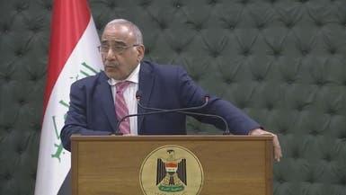 عبدالمهدي: العراق مستعد للرد بحزم على أي عدوان
