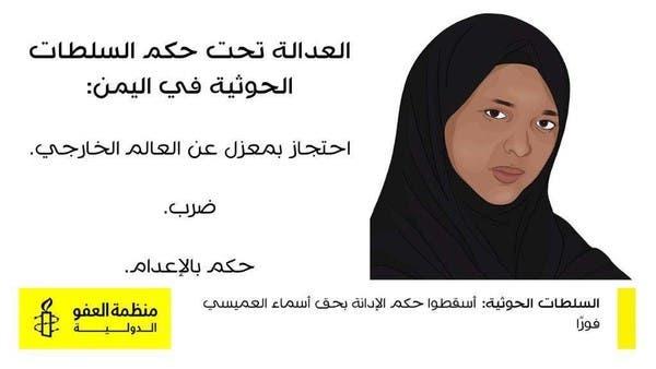 أول يمنية يعاقبها الحوثيون بتهمة سياسية.. هذه قصتها