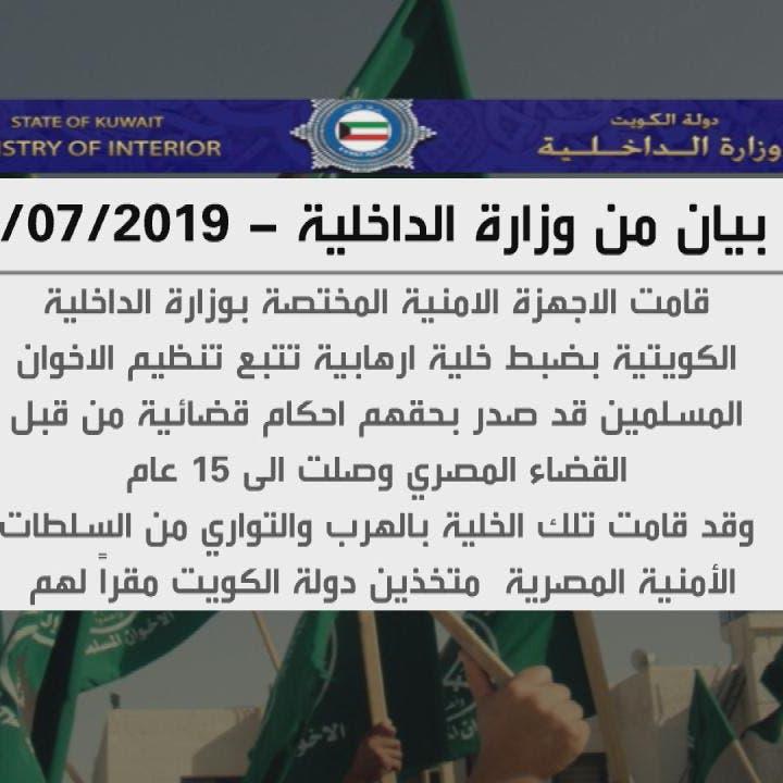 نواب سابقون ينتمون لإخوان الكويت ينتقدون اعتقال خلية مصر
