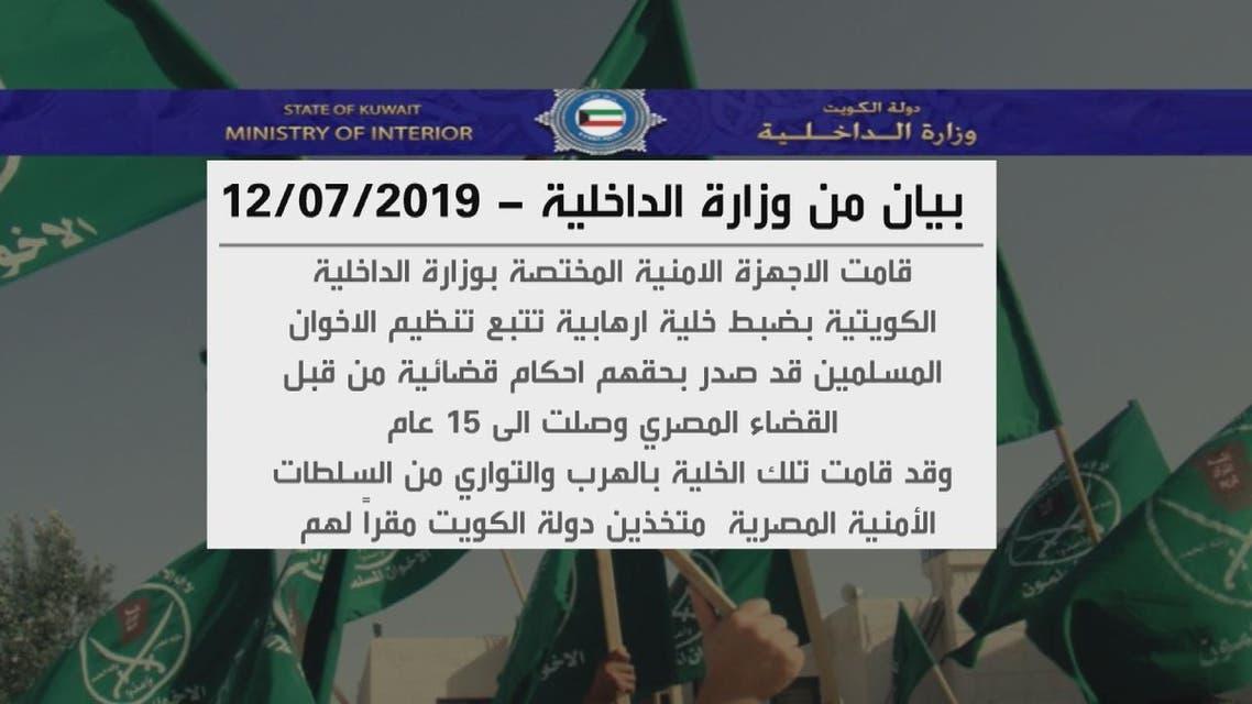 خلية إخوانية إرهابية في قبضة الكويت