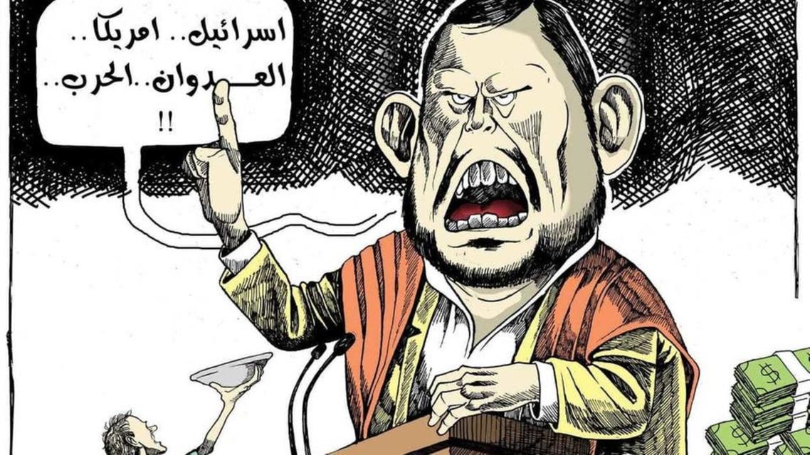 یمنی کارٹونسٹ کے خاکے