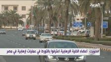 کویت میں اخوان المسلمون سے وابستہ 'دہشت گرد' نیٹ ورک گرفتار