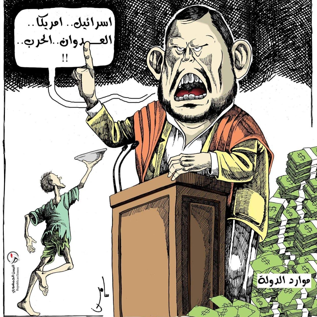 رسام كاريكاتير: أتلقى تهديدات مستمرة من الحوثيين