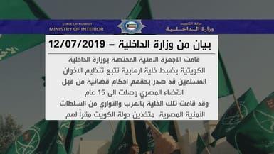 تفاصيل عن خلية الكويت.. تجارة عقارات لحساب الإخوان