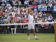 ديوكوفيتش ينسحب من بطولة أميركا المفتوحة