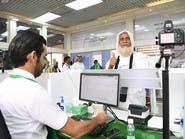 السعودية.. مليون و516 ألف حاج وصلوا من الخارج