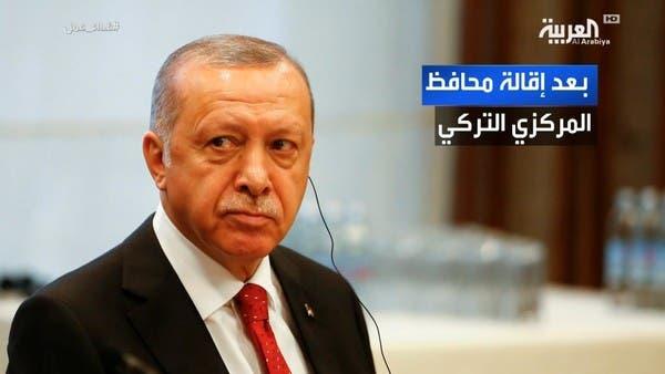 إقالة محافظ المركزي هزت الثقة باقتصاد تركيا